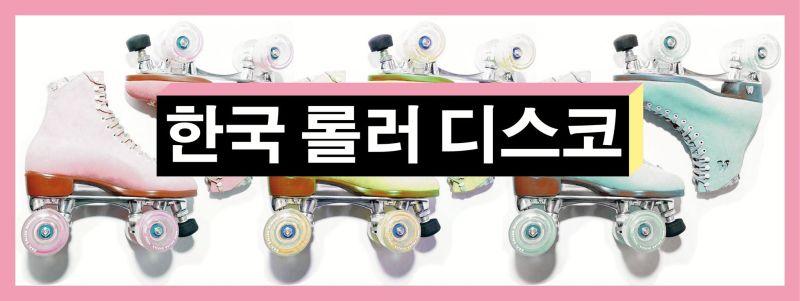 mmw_KoreanRollerDisco